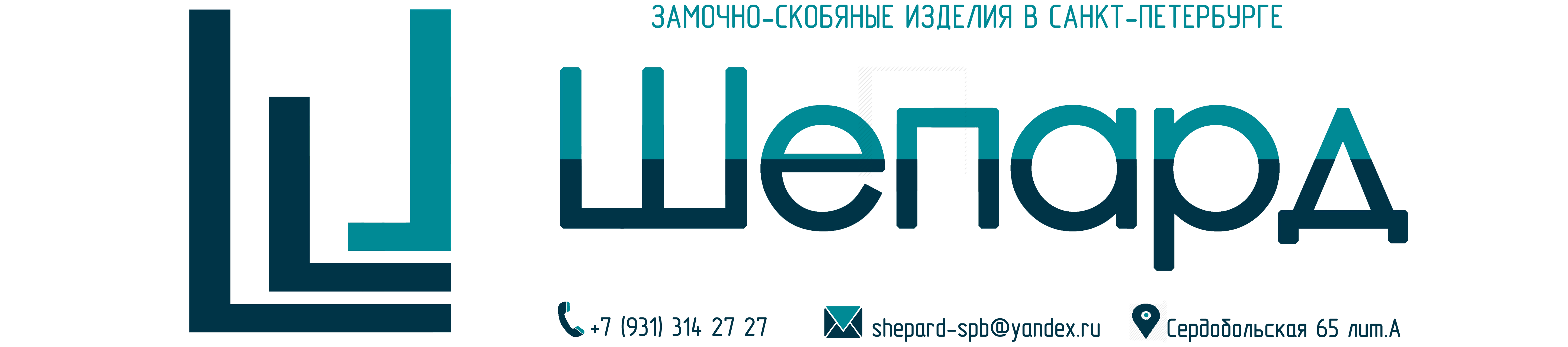Шепард, С.Петербург