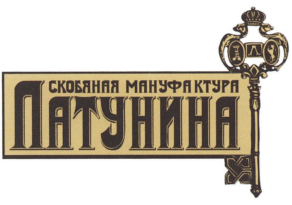 Латунина